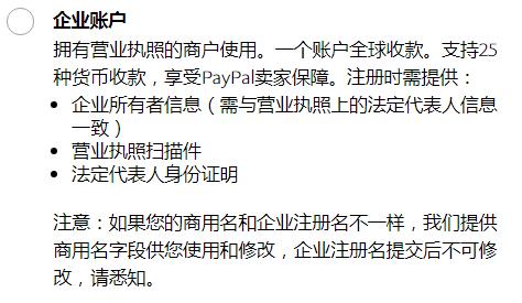 PayPal企业账户