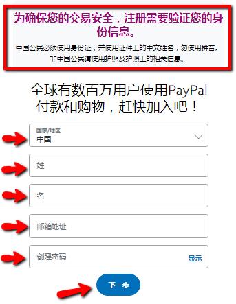 PayPal注册填表