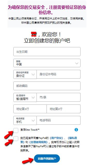 PayPal账户资料.