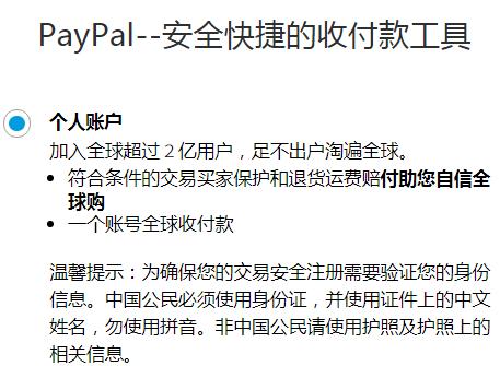 Paypal_个人账户
