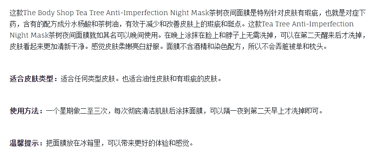 The Body Shop Tea Tree Anti-imperfection Night Mask 茶树夜间面膜