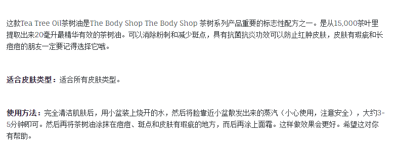 The Body Shop Tea Tree Oil 茶树油