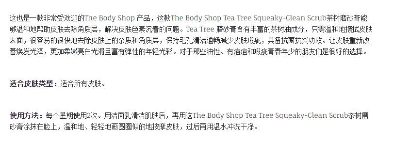 The Body Shop Tea Tree Squeaky-Clean Scrub 茶树磨砂膏
