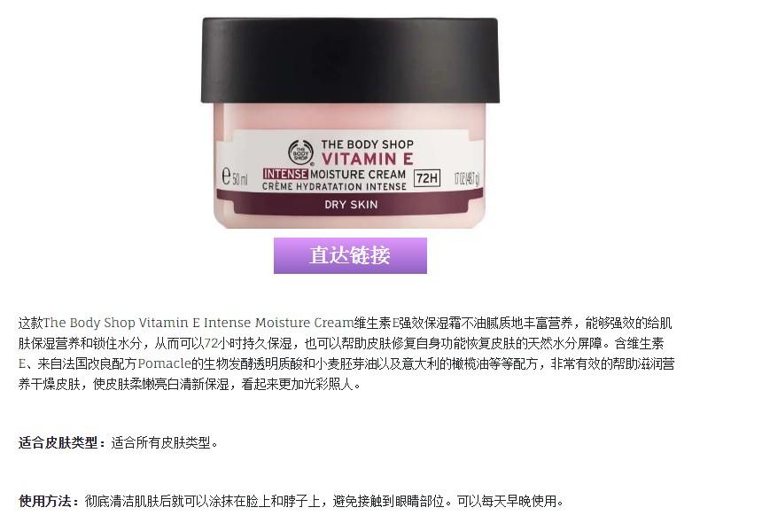 The Body Shop Vitamin E Intense Moisture Cream 维生素E强效保湿霜