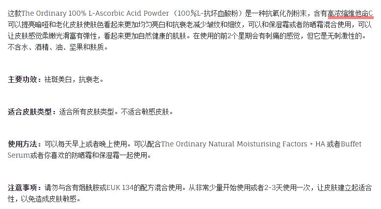 The Ordinary 100% L-Ascorbic Acid Powder (100%L-抗坏血酸粉)