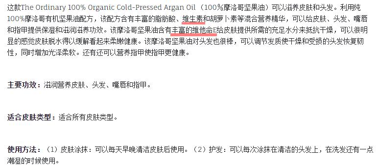The Ordinary 100% Organic Cold-Pressed Argan Oil (100%摩洛哥坚果油)