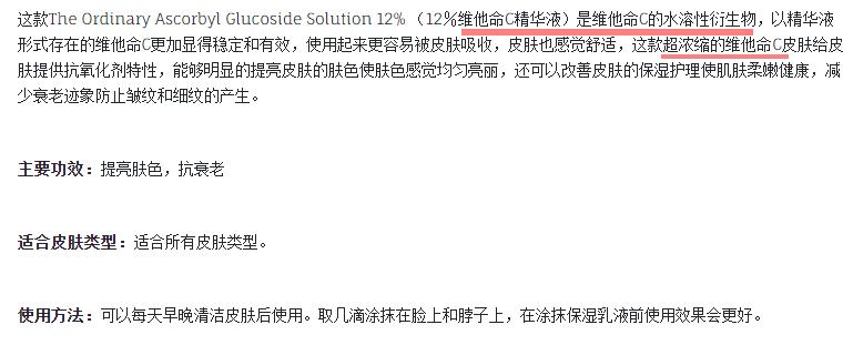 The Ordinary Ascorbyl Glucoside Solution 12% (12%维他命C精华液)