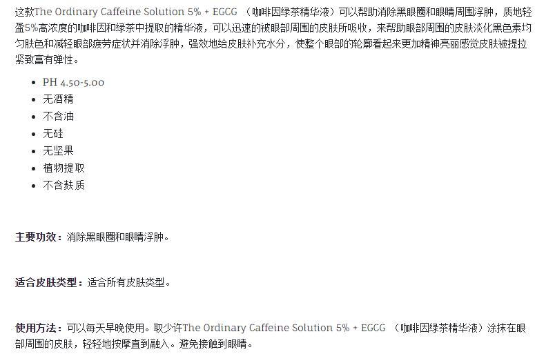 The Ordinary Caffeine Solution 5% + EGCG (咖啡因绿茶精华液)