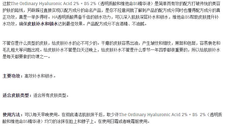 The Ordinary Hyaluronic Acid 2% + B5 2%(透明质酸和维他命B5精华液)