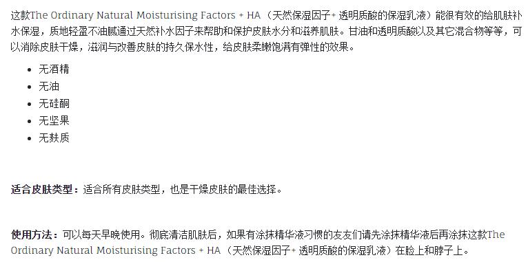The Ordinary Natural Moisturising Factors + HA (天然保湿因子+ 透明质酸的保湿乳液)