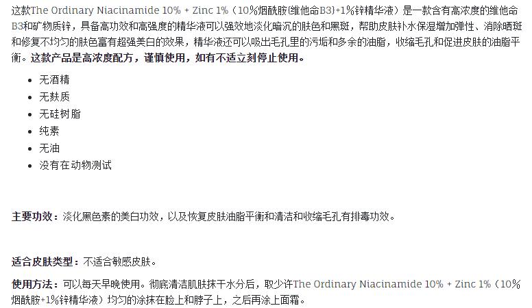 The Ordinary Niacinamide 10% + Zinc 1%(10%烟酰胺+1%锌精华液)